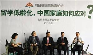 向日葵国际教育论坛第一期:留学低龄化,中国家庭如何应对?